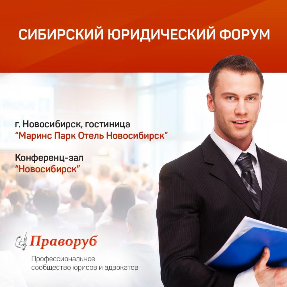 Форум адвокатов по гражданским делам